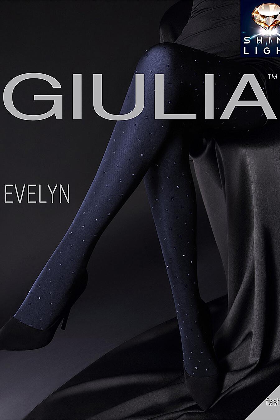 Колготки GIULIA (110731), купить в Moyo.moda