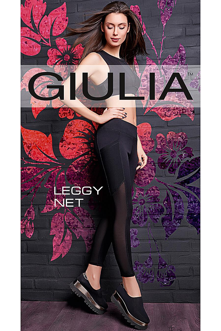 Легинсы для женщин GIULIA 116741 купить оптом от производителя. Совместная покупка женской одежды в OptMoyo