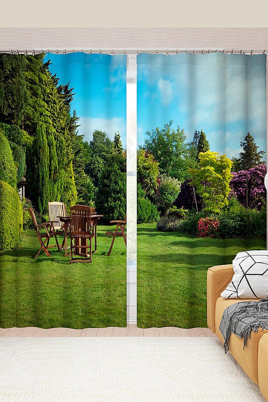 Фотошторы для дома ART HOME TEXTILE 123505 купить оптом от производителя. Совместная покупка товаров для дома в OptMoyo