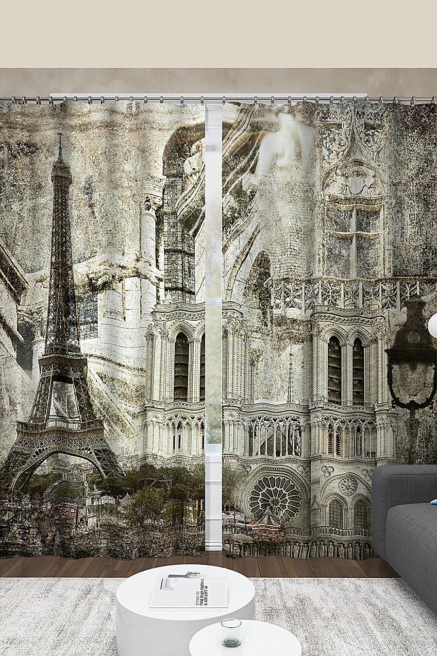 Фотошторы для дома ART HOME TEXTILE 123542 купить оптом от производителя. Совместная покупка товаров для дома в OptMoyo