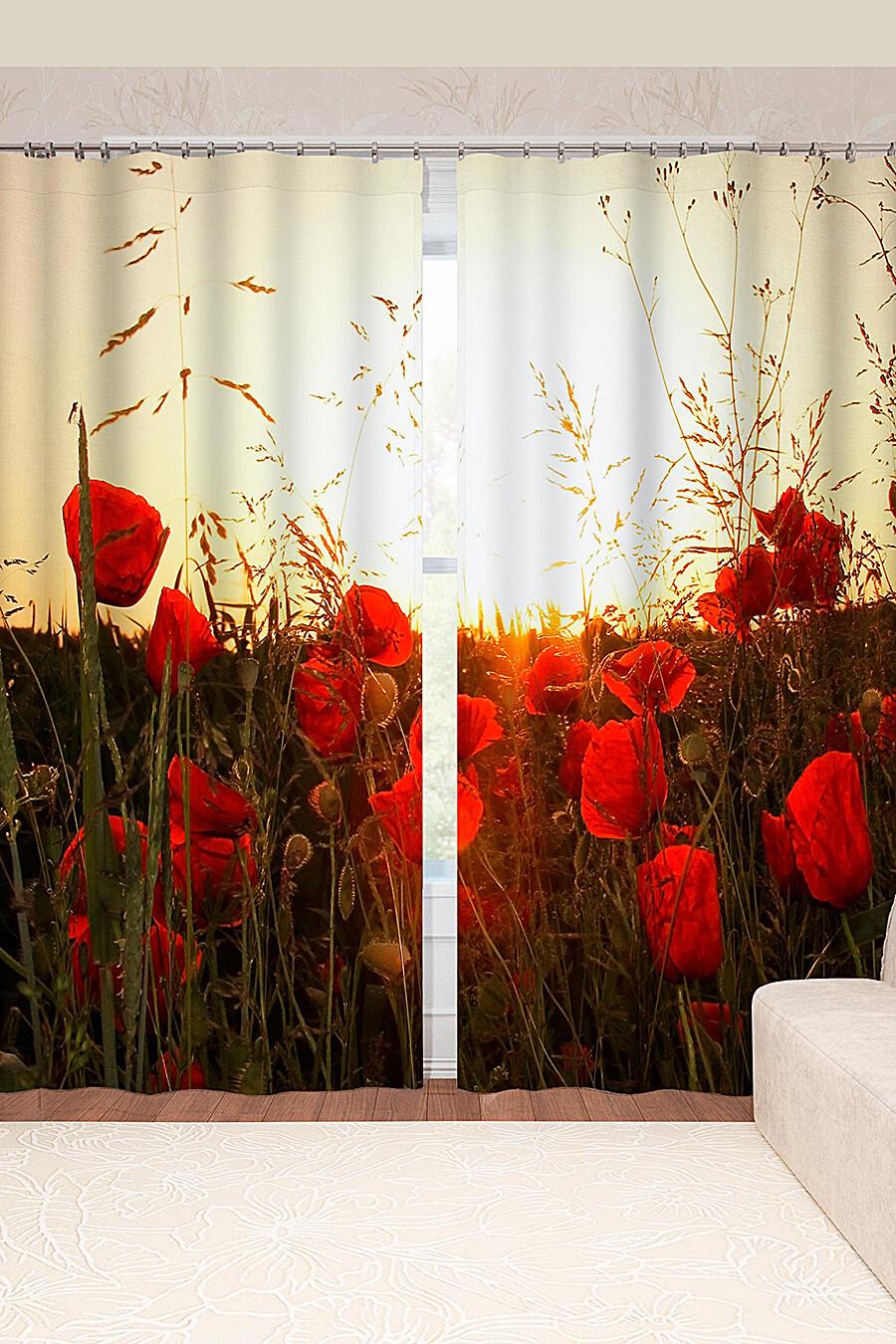 Фотошторы для дома ART HOME TEXTILE 123850 купить оптом от производителя. Совместная покупка товаров для дома в OptMoyo