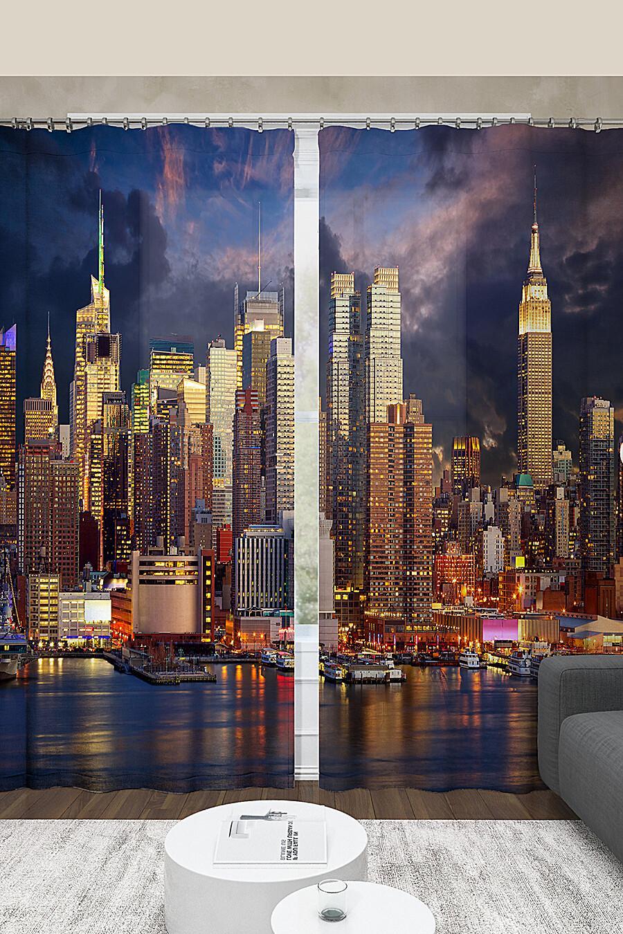 Фотошторы для дома ART HOME TEXTILE 124196 купить оптом от производителя. Совместная покупка товаров для дома в OptMoyo