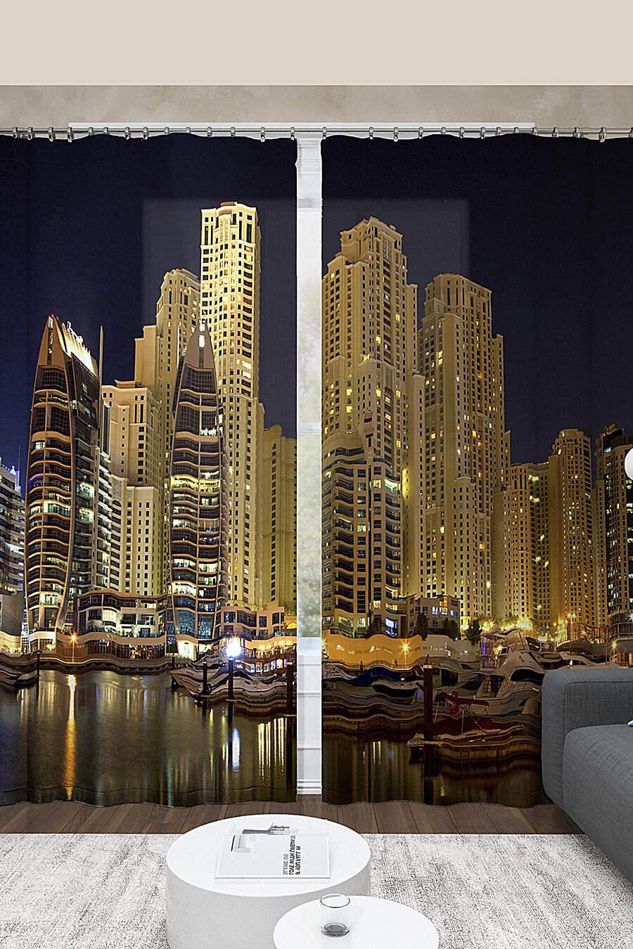 Фотошторы для дома ART HOME TEXTILE 124210 купить оптом от производителя. Совместная покупка товаров для дома в OptMoyo