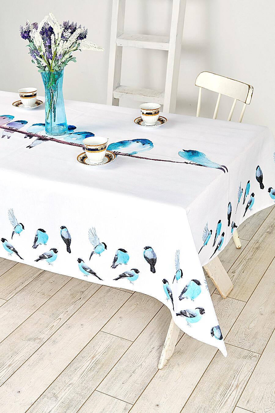 Скатерть прямоугольня для дома ART HOME TEXTILE 131101 купить оптом от производителя. Совместная покупка товаров для дома в OptMoyo