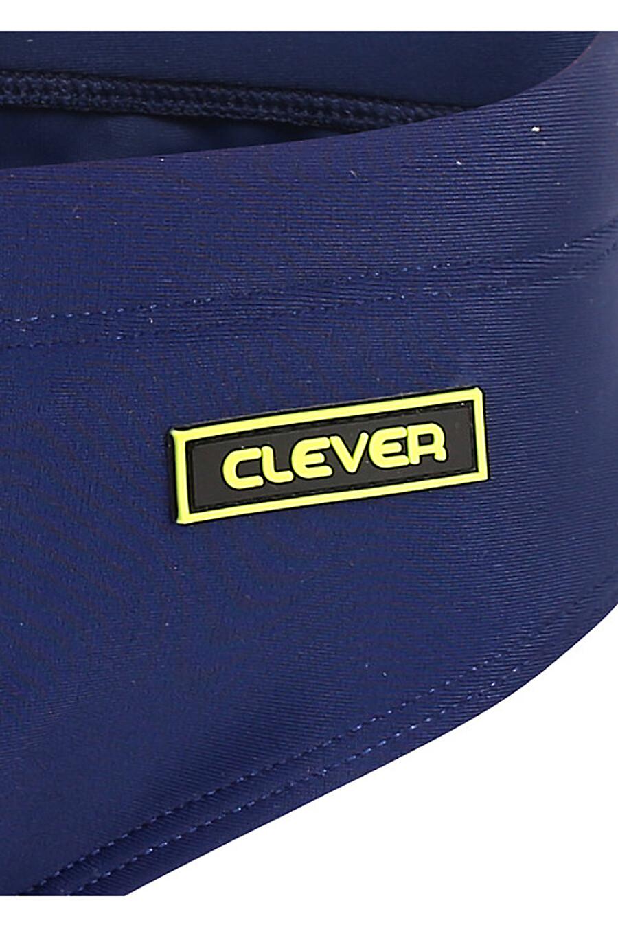 Трусы для мальчиков CLEVER 152104 купить оптом от производителя. Совместная покупка детской одежды в OptMoyo