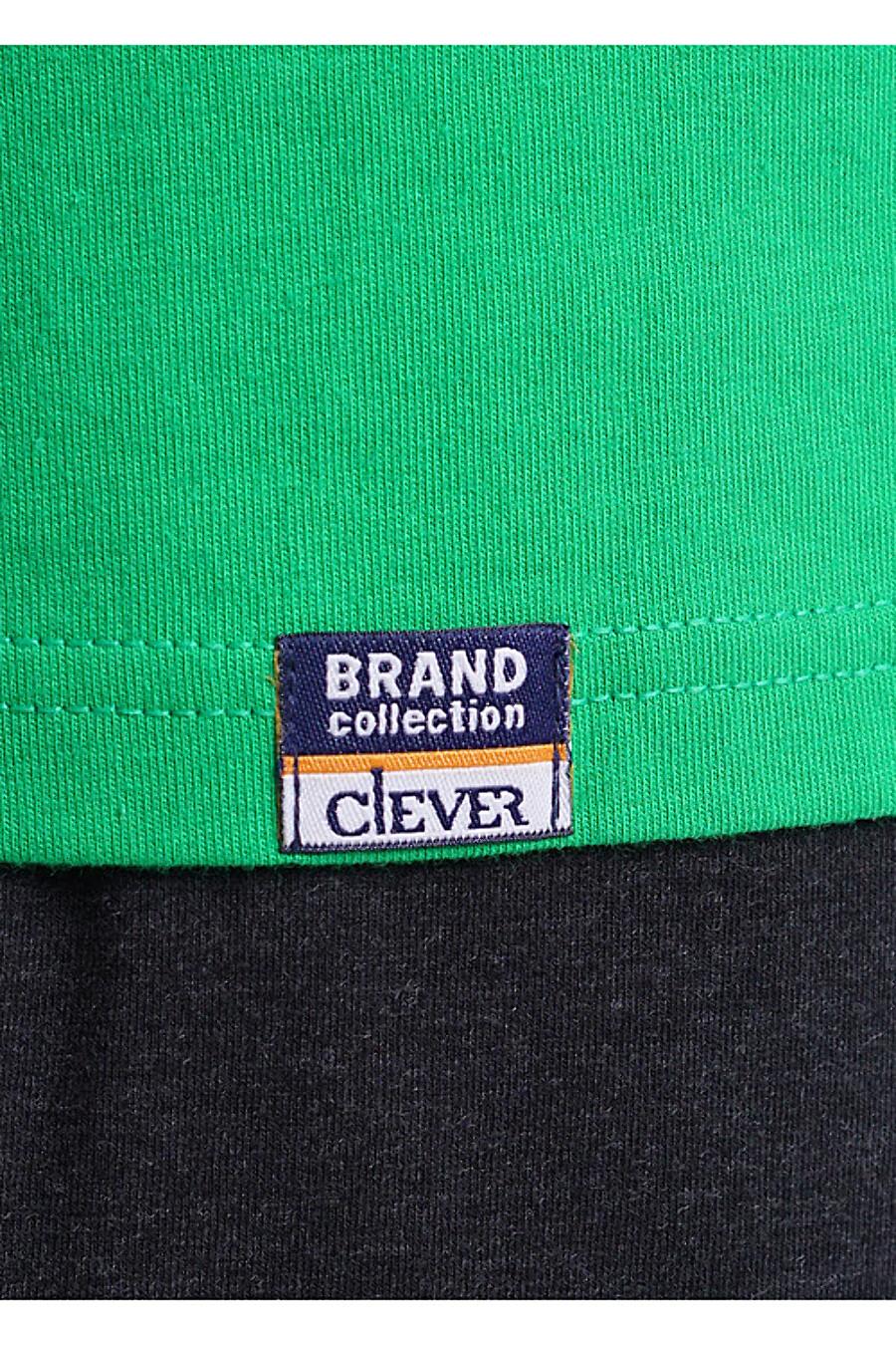 Комплект для мужчин CLEVER 155353 купить оптом от производителя. Совместная покупка мужской одежды в OptMoyo