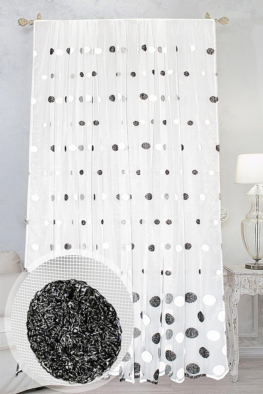 Тюль для дома AMORE MIO 156247 купить оптом от производителя. Совместная покупка товаров для дома в OptMoyo