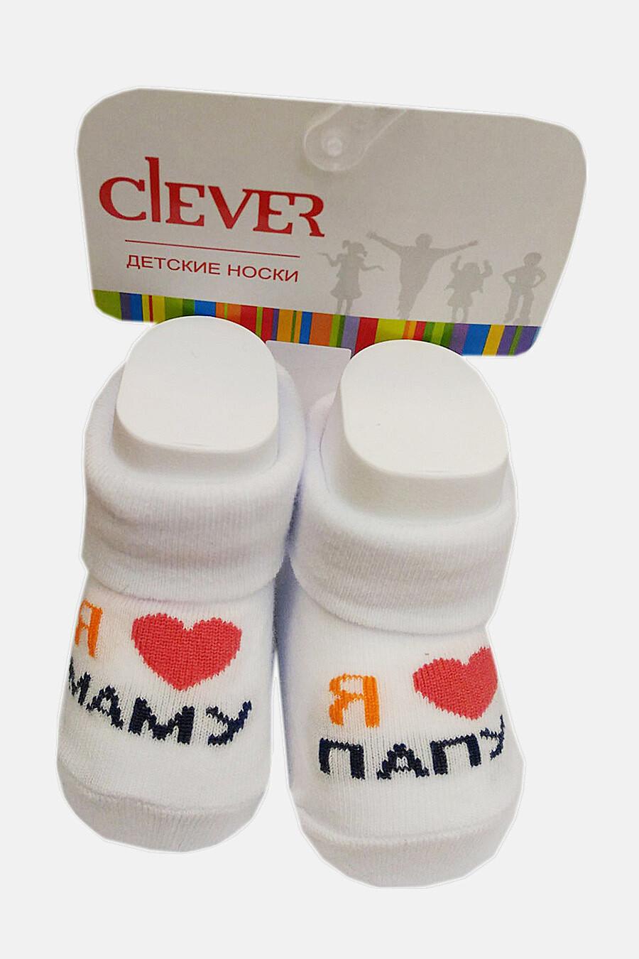 Носки для девочек CLEVER 156507 купить оптом от производителя. Совместная покупка детской одежды в OptMoyo