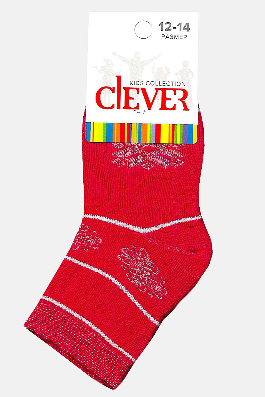 Носки для девочек CLEVER 156564 купить оптом от производителя. Совместная покупка детской одежды в OptMoyo
