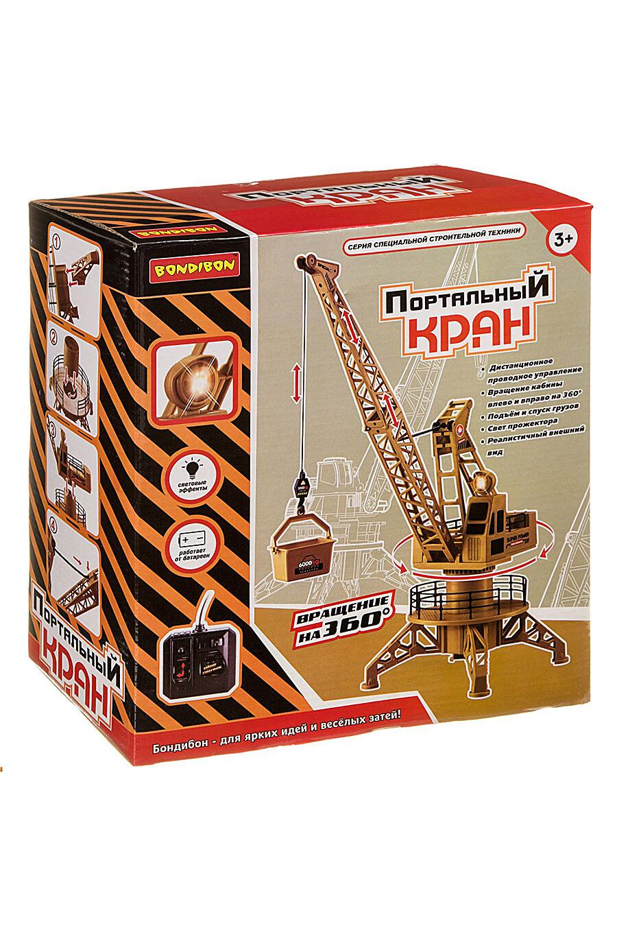Кран портальный для детей BONDIBON 157339 купить оптом от производителя. Совместная покупка игрушек в OptMoyo