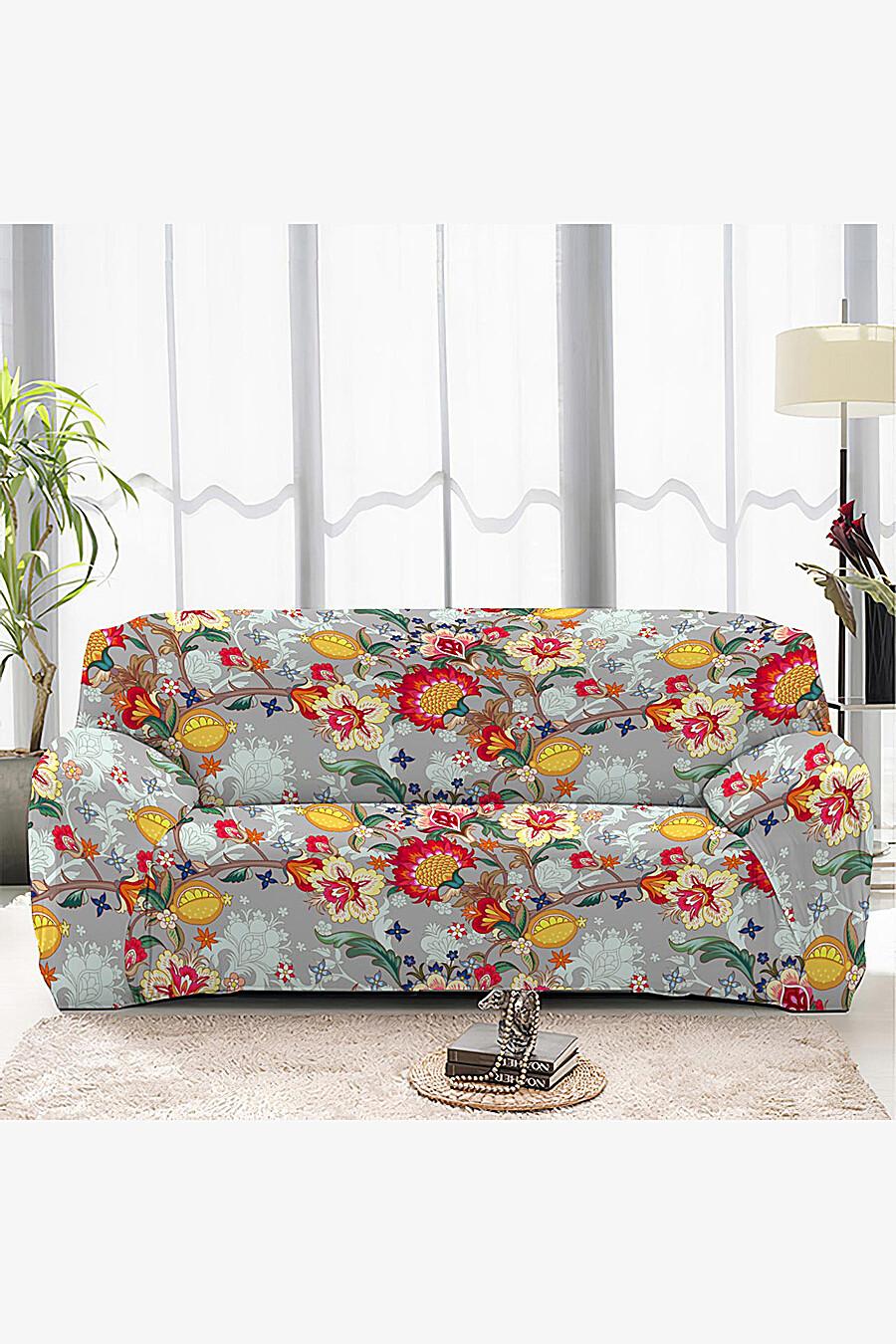 Чехол на диван для дома ART HOME TEXTILE 162782 купить оптом от производителя. Совместная покупка товаров для дома в OptMoyo