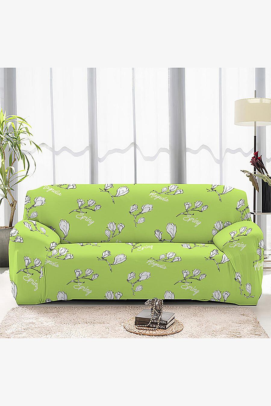 Чехол на диван для дома ART HOME TEXTILE 162790 купить оптом от производителя. Совместная покупка товаров для дома в OptMoyo