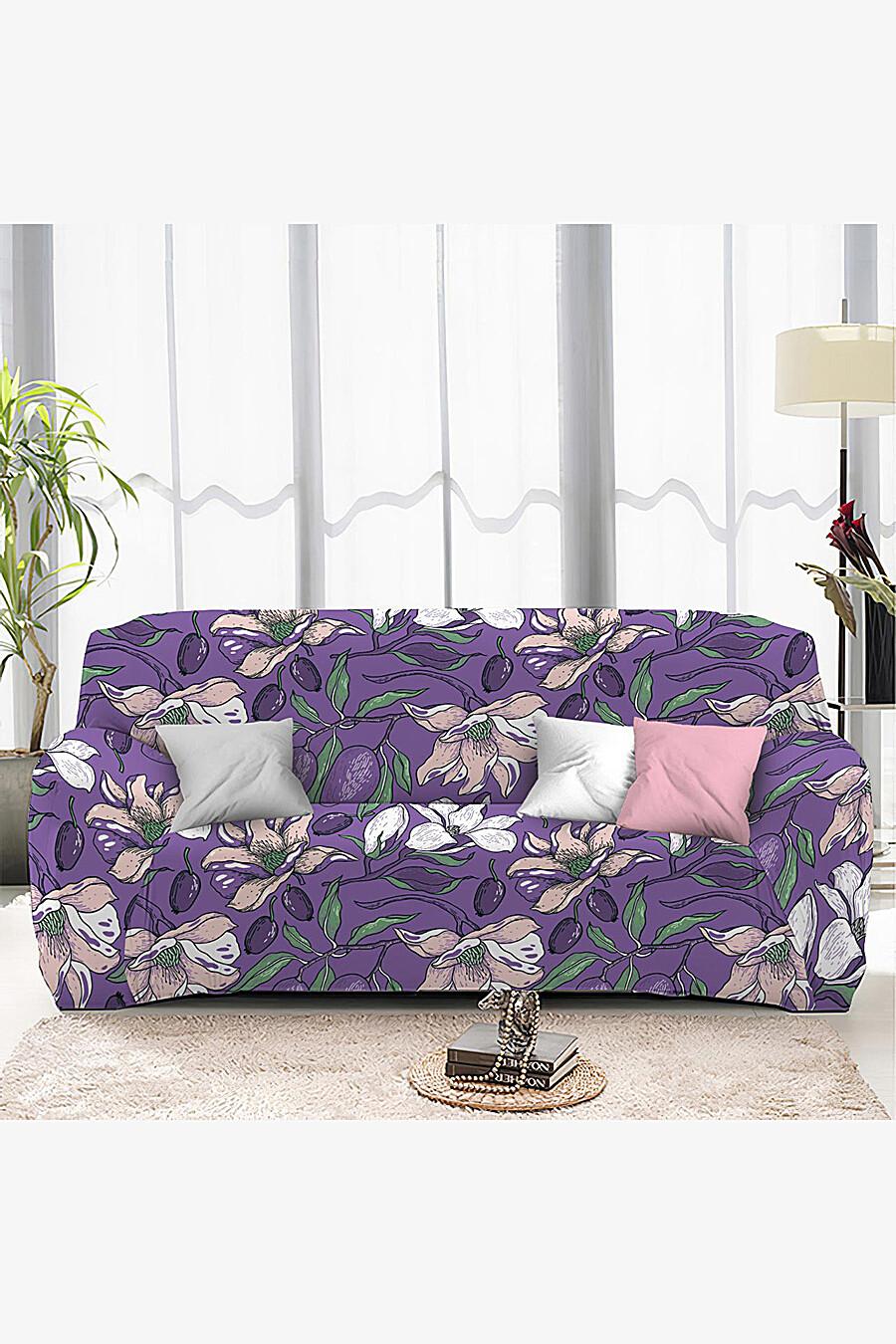 Чехол на диван для дома ART HOME TEXTILE 162794 купить оптом от производителя. Совместная покупка товаров для дома в OptMoyo