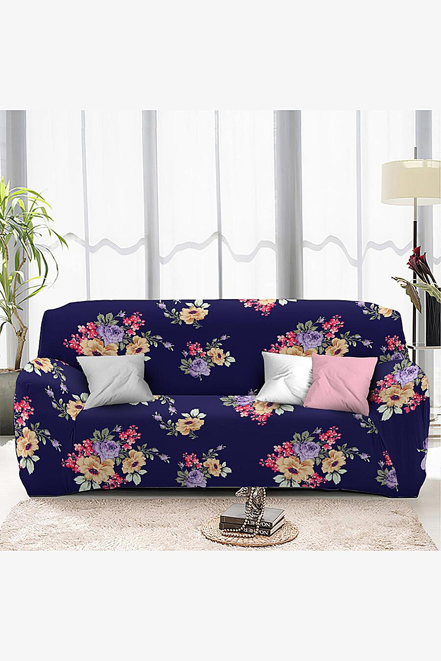 Чехол на диван для дома ART HOME TEXTILE 162806 купить оптом от производителя. Совместная покупка товаров для дома в OptMoyo