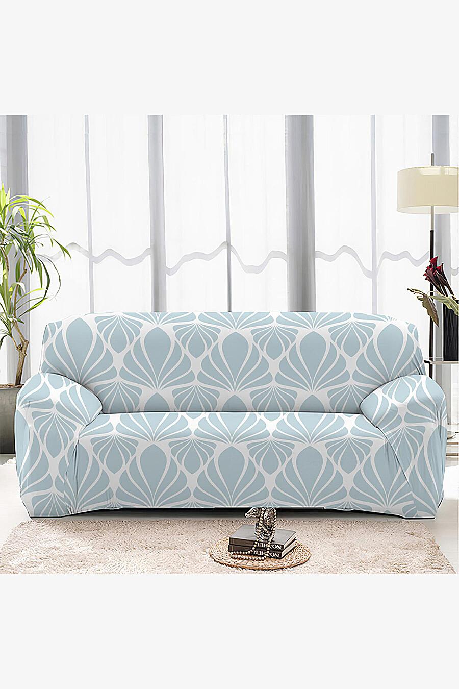 Чехол на диван для дома ART HOME TEXTILE 162810 купить оптом от производителя. Совместная покупка товаров для дома в OptMoyo