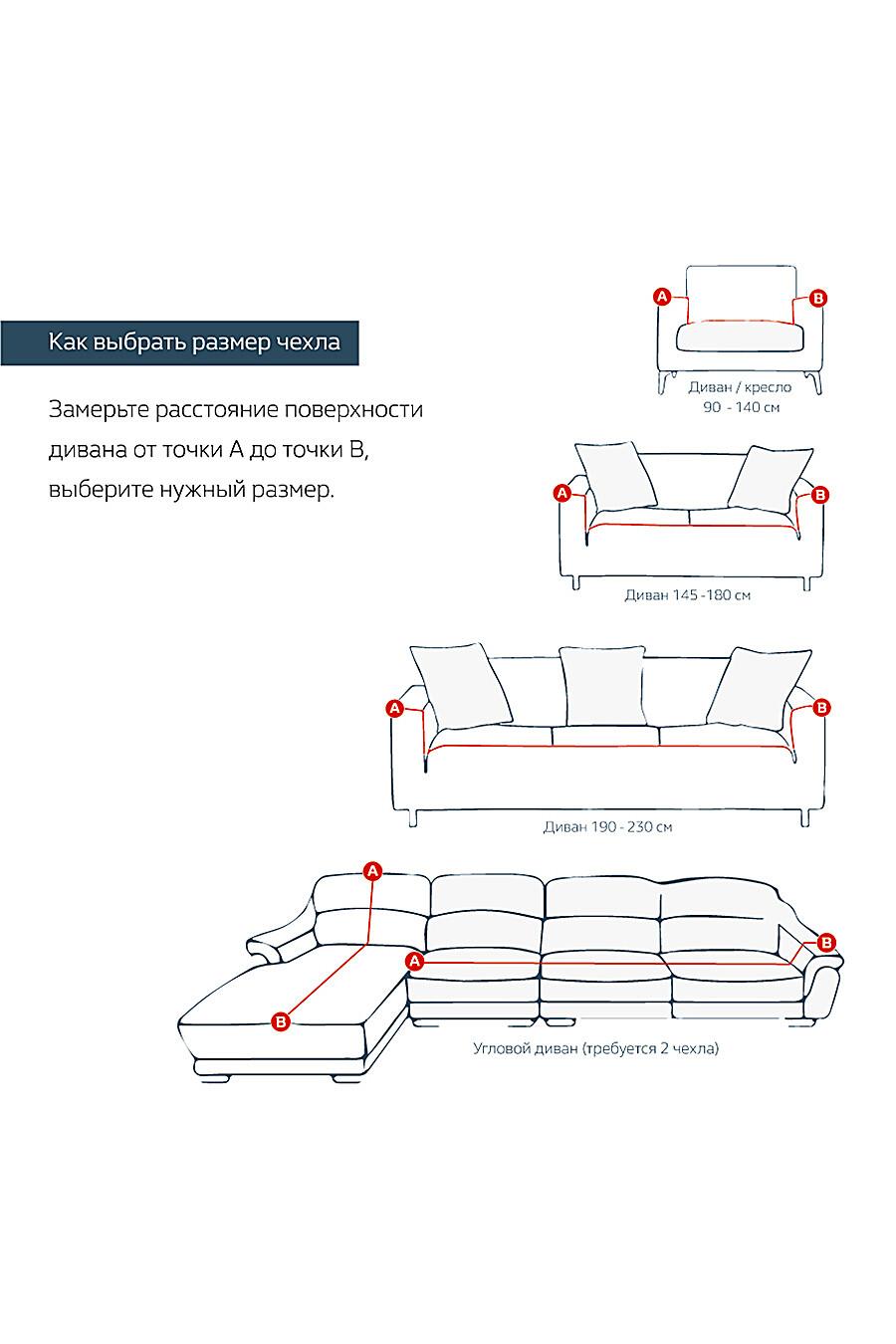 Чехол на диван для дома ART HOME TEXTILE 162908 купить оптом от производителя. Совместная покупка товаров для дома в OptMoyo