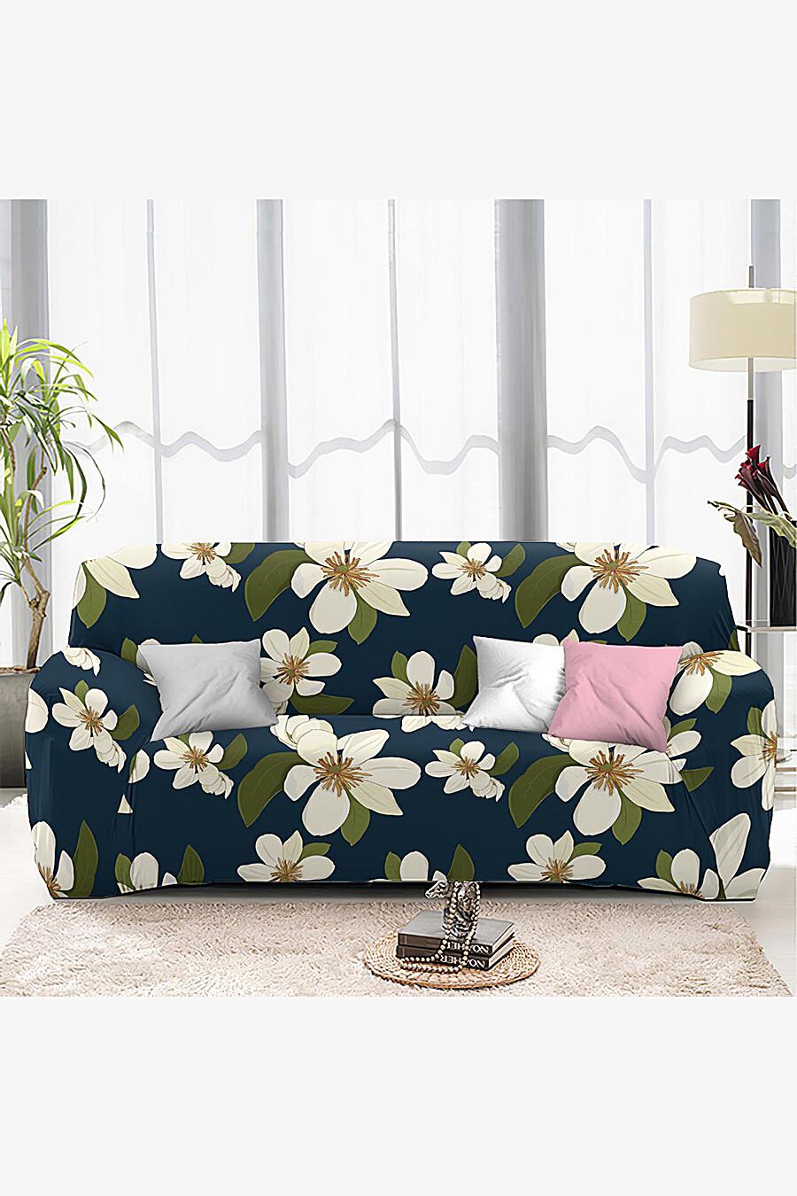 Чехол на диван для дома ART HOME TEXTILE 162967 купить оптом от производителя. Совместная покупка товаров для дома в OptMoyo