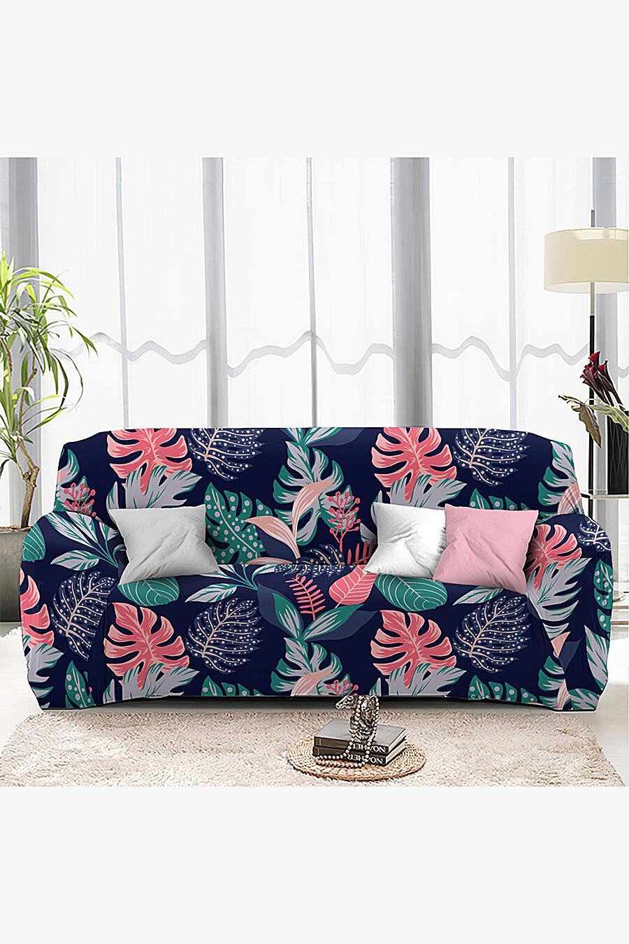 Чехол на диван для дома ART HOME TEXTILE 162993 купить оптом от производителя. Совместная покупка товаров для дома в OptMoyo