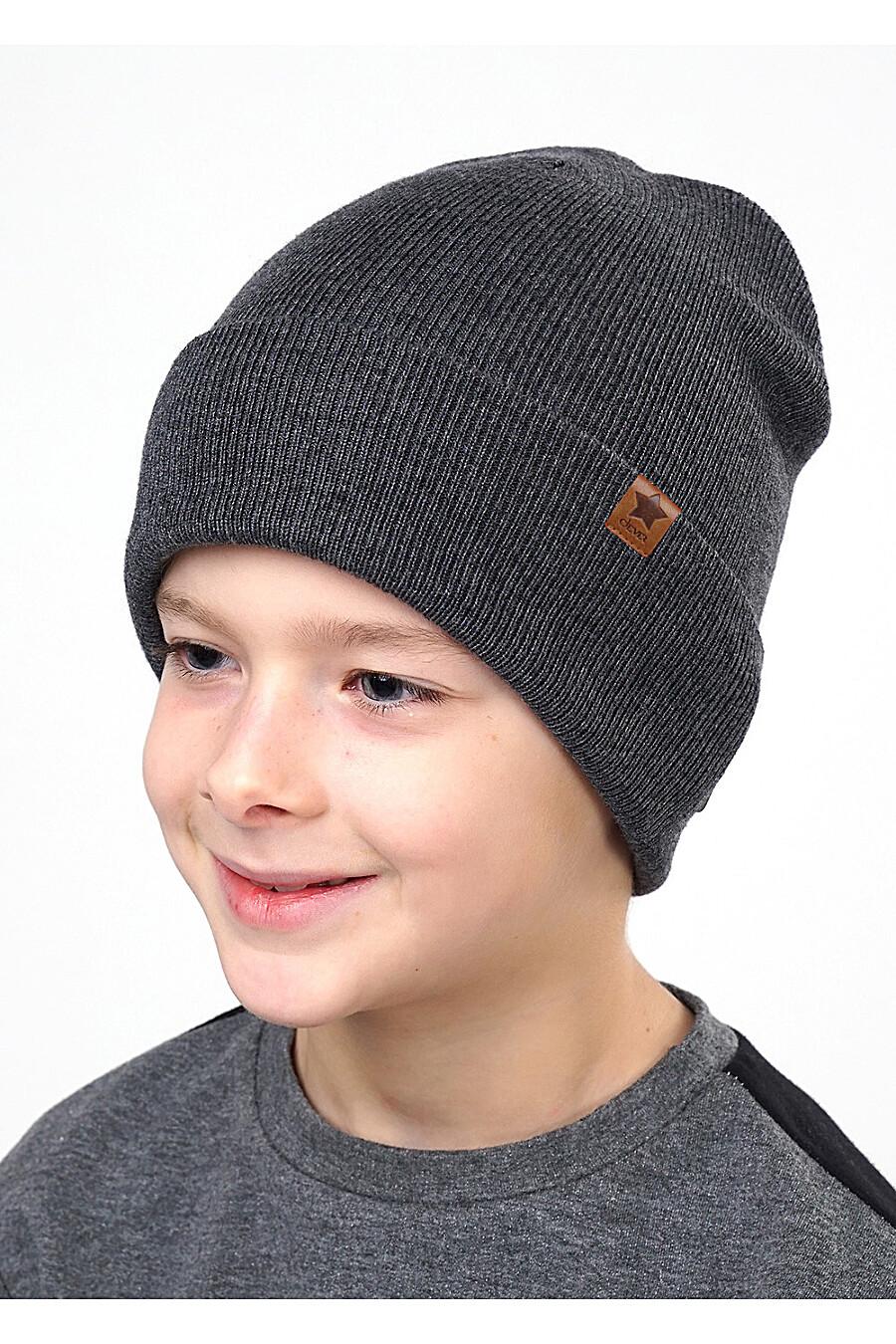 Шапка для мальчиков CLEVER 175971 купить оптом от производителя. Совместная покупка детской одежды в OptMoyo