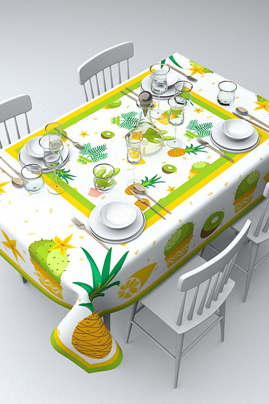 Скатерть для дома ART HOME TEXTILE 180516 купить оптом от производителя. Совместная покупка товаров для дома в OptMoyo