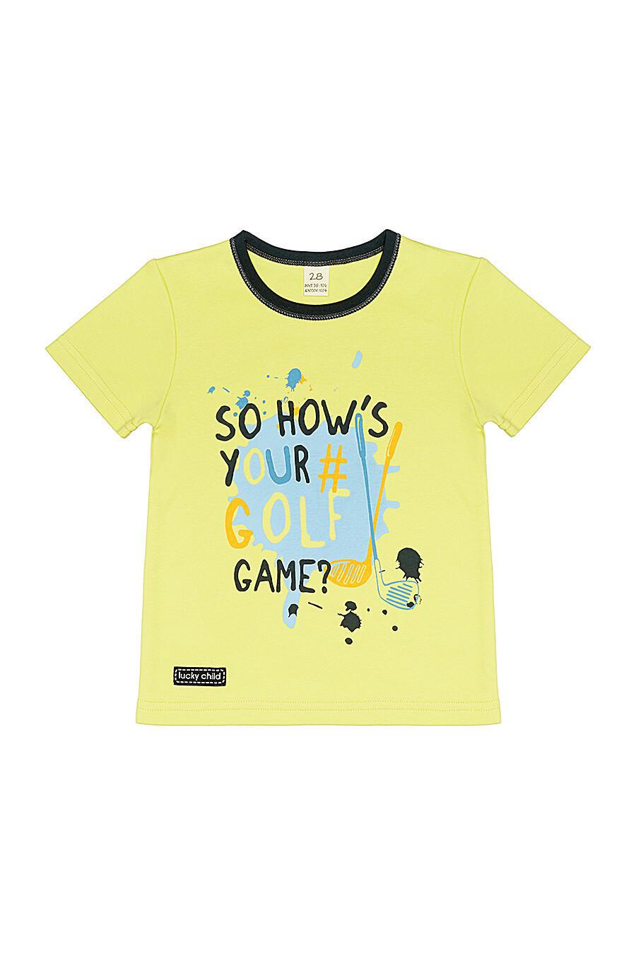 Футболка для мальчиков LUCKY CHILD 184643 купить оптом от производителя. Совместная покупка детской одежды в OptMoyo
