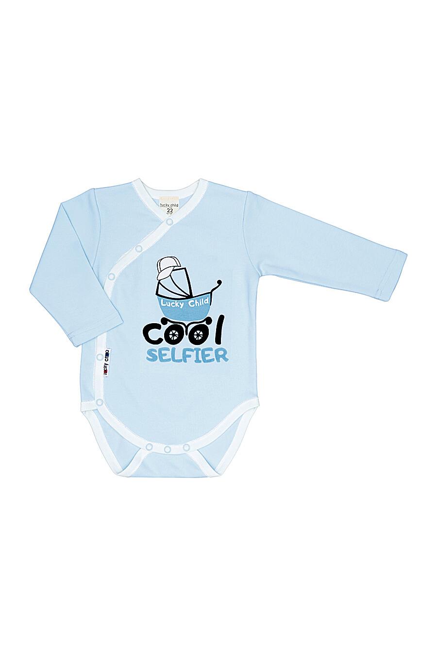 Боди для мальчиков LUCKY CHILD 184796 купить оптом от производителя. Совместная покупка детской одежды в OptMoyo