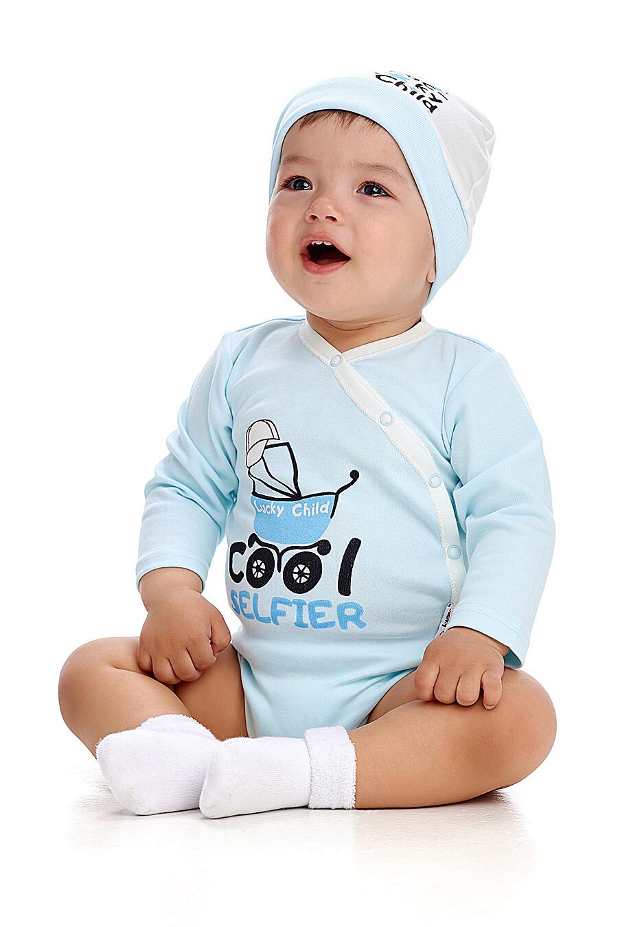 Шапка для мальчиков LUCKY CHILD 184814 купить оптом от производителя. Совместная покупка детской одежды в OptMoyo