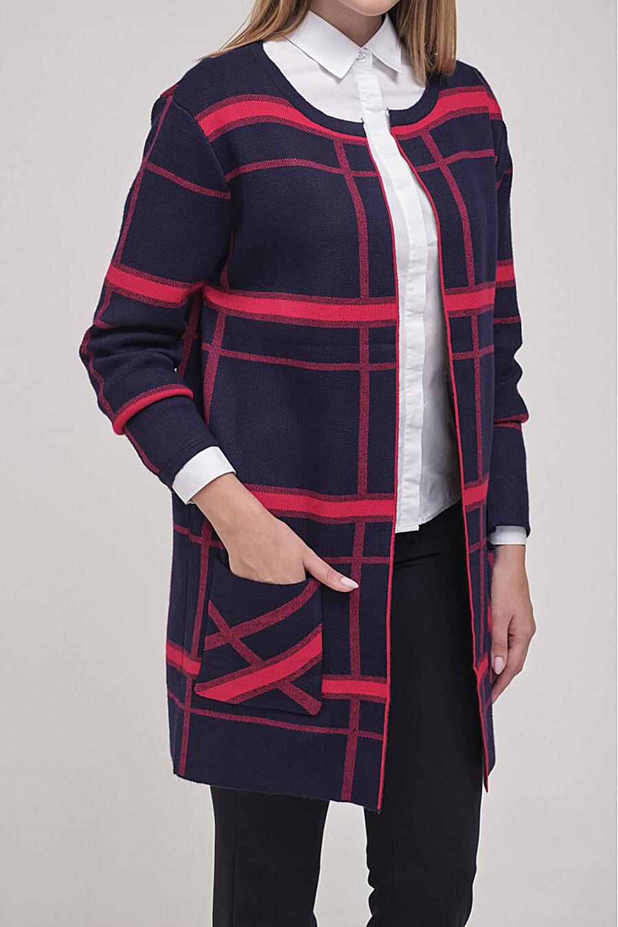 Кардиган MARIMAY (238527), купить в Moyo.moda