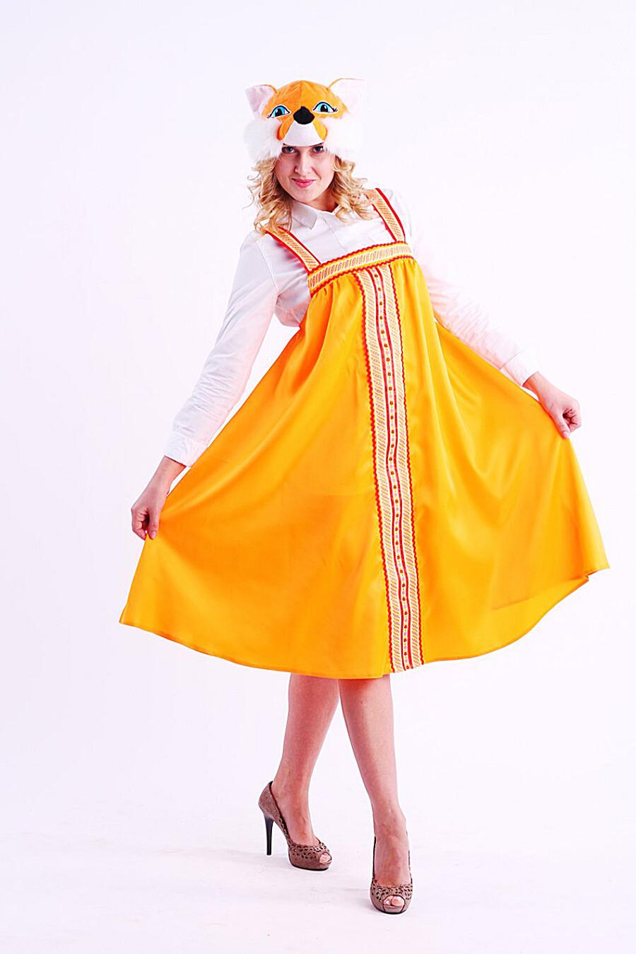 Костюм карнавальный для женщин BATIK 247462 купить оптом от производителя. Совместная покупка женской одежды в OptMoyo
