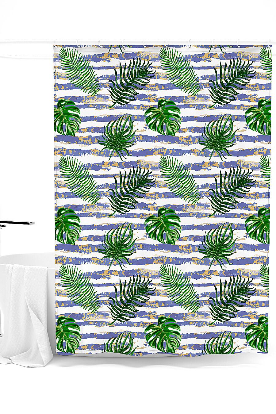 Штора для ванной для дома ART HOME TEXTILE 247869 купить оптом от производителя. Совместная покупка товаров для дома в OptMoyo