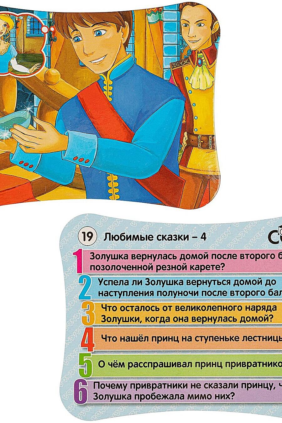 Игра-викторина для детей BONDIBON 260392 купить оптом от производителя. Совместная покупка игрушек в OptMoyo