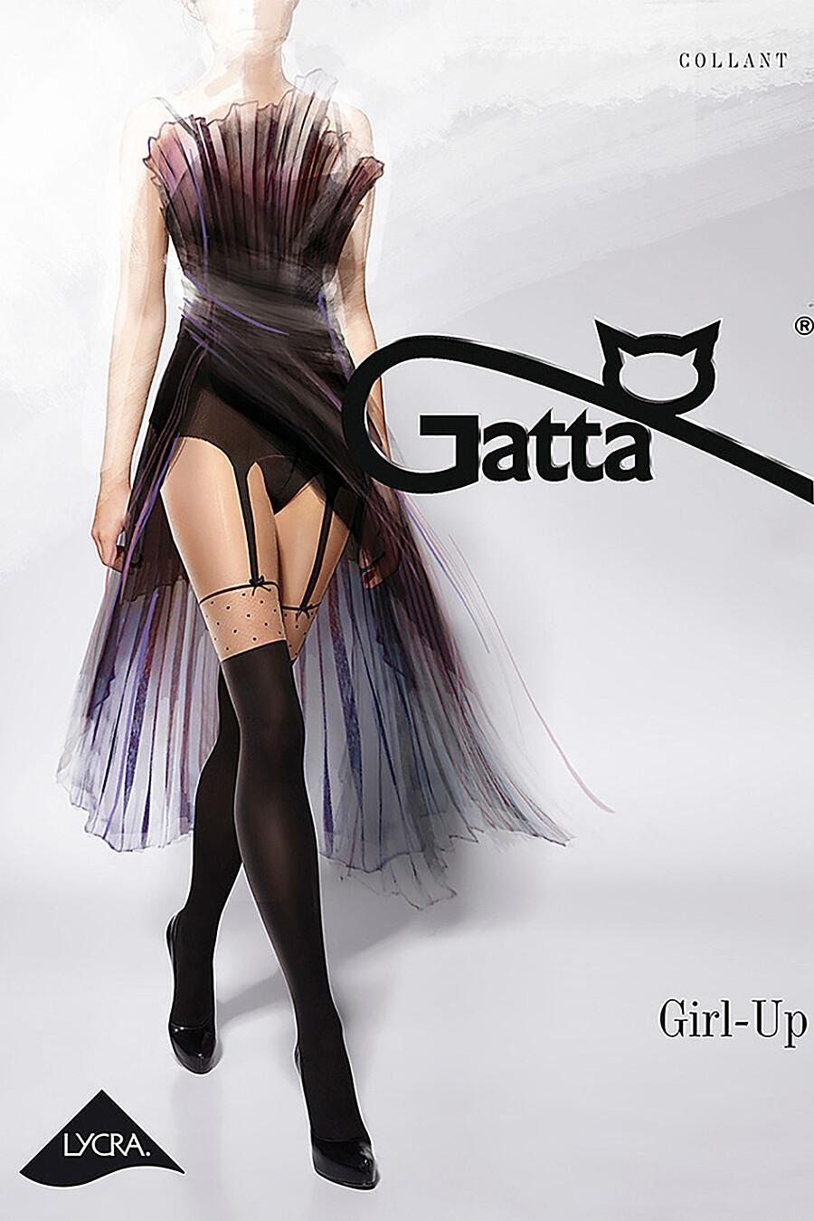 Колготки для женщин GATTA 273039 купить оптом от производителя. Совместная покупка женской одежды в OptMoyo