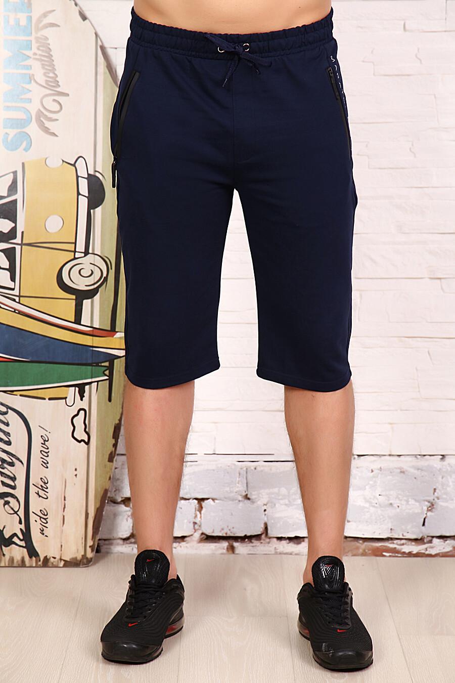 Шорты 26571 для мужчин НАТАЛИ 334760 купить оптом от производителя. Совместная покупка мужской одежды в OptMoyo