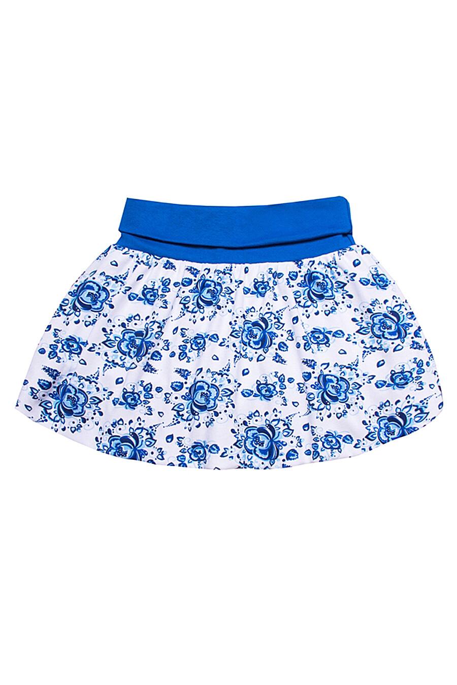 Юбка для девочек АПРЕЛЬ 699920 купить оптом от производителя. Совместная покупка детской одежды в OptMoyo