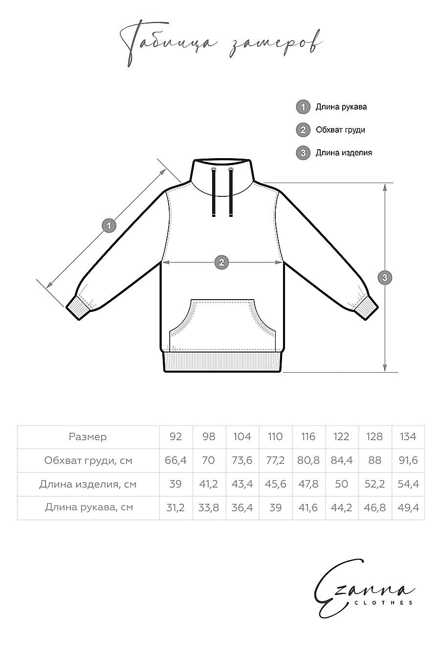 Худи для девочек EZANNA 699953 купить оптом от производителя. Совместная покупка детской одежды в OptMoyo