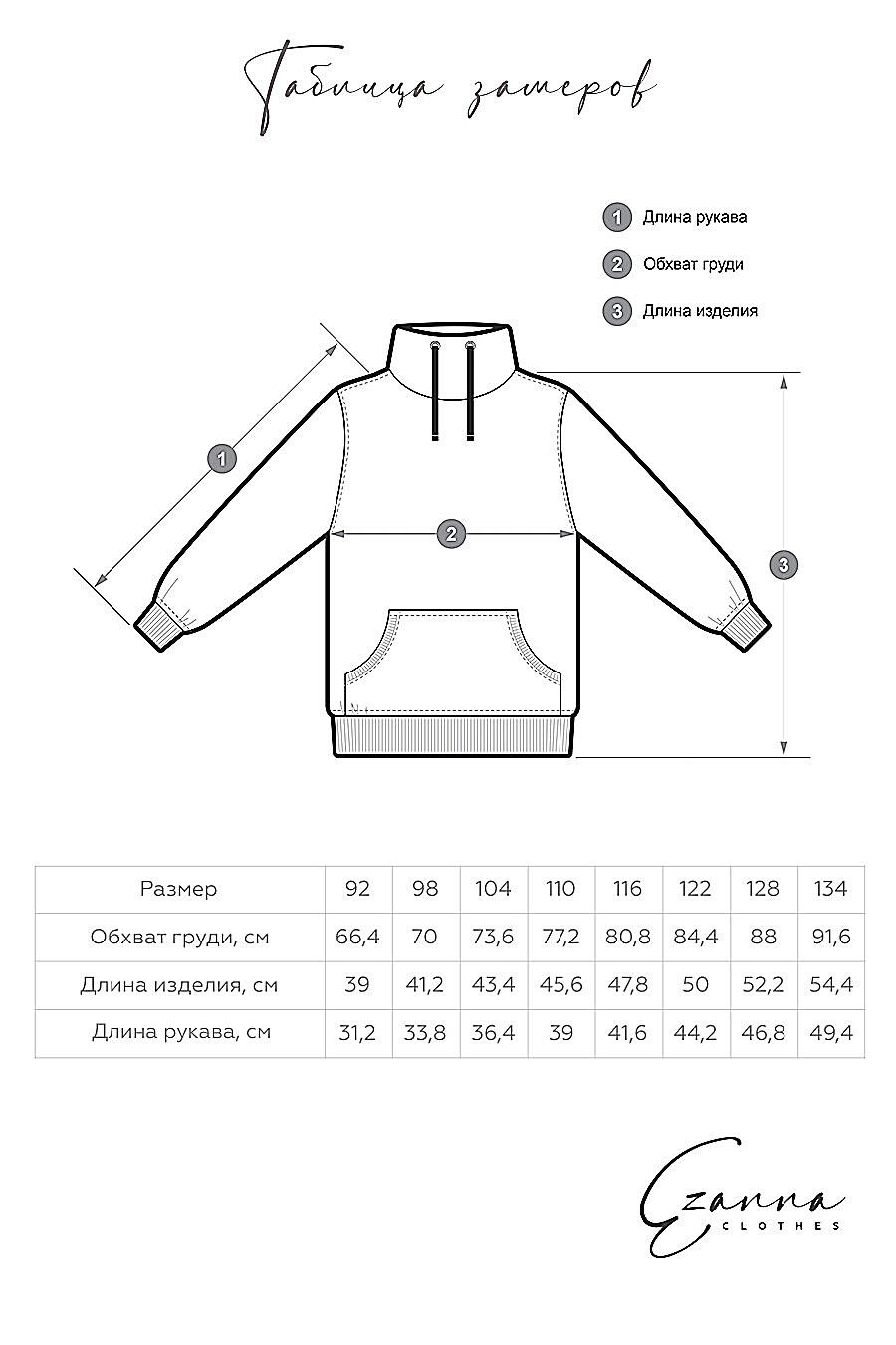 Костюм(Худи+Брюки) для девочек EZANNA 699964 купить оптом от производителя. Совместная покупка детской одежды в OptMoyo