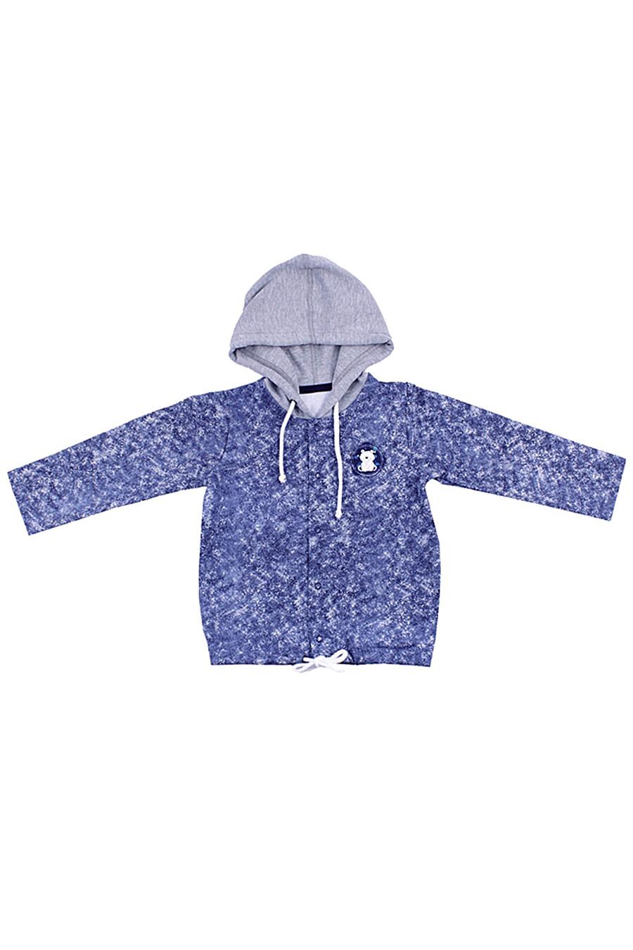 Куртка для мальчиков АПРЕЛЬ 700249 купить оптом от производителя. Совместная покупка детской одежды в OptMoyo