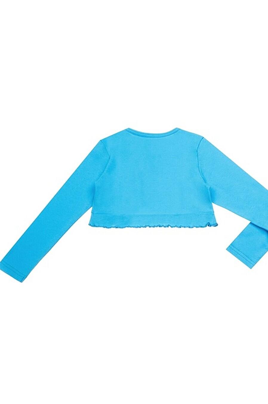 Болеро  для девочек АПРЕЛЬ 700276 купить оптом от производителя. Совместная покупка детской одежды в OptMoyo