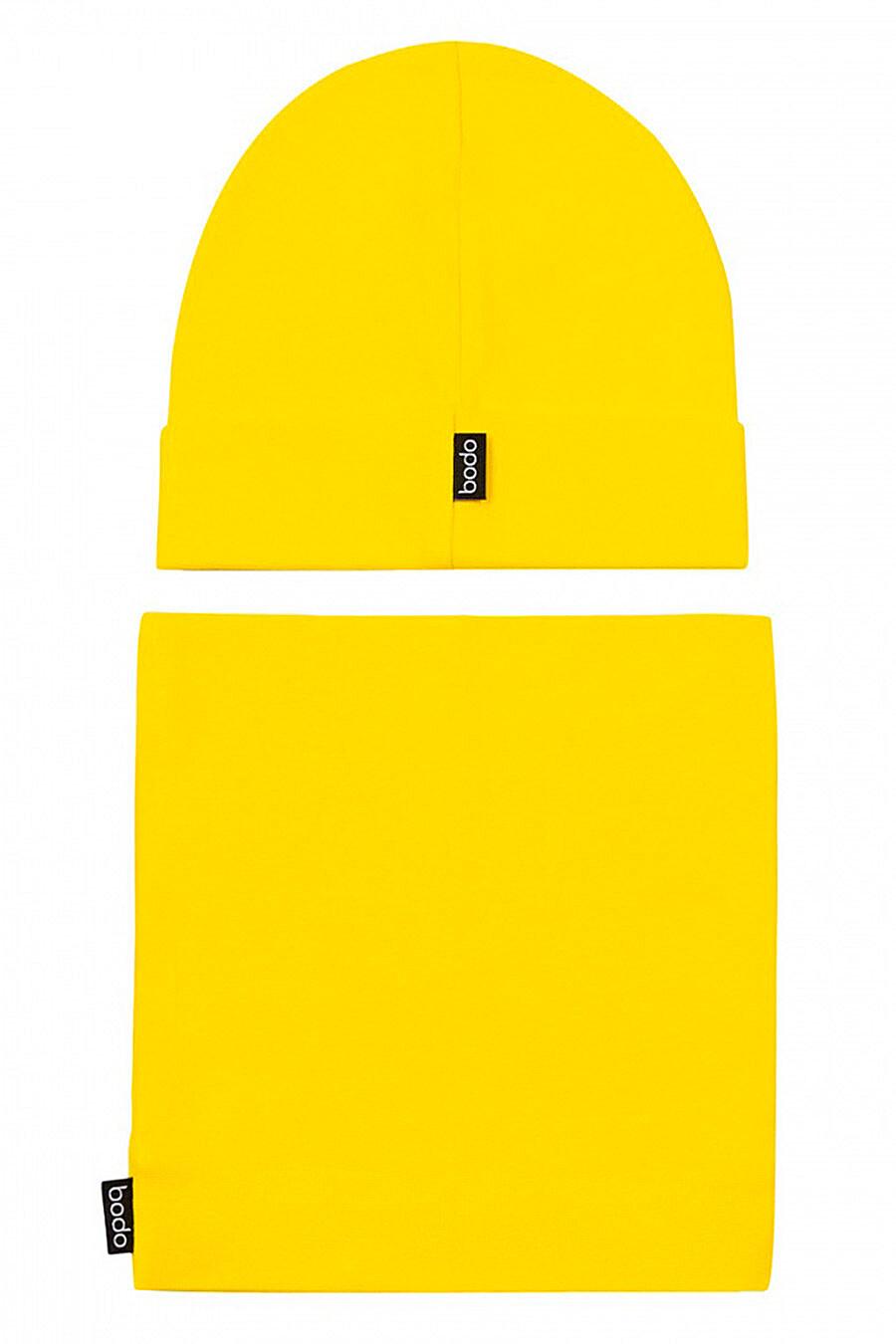 Комплект (Шапка+Снуд) BODO (700347), купить в Moyo.moda