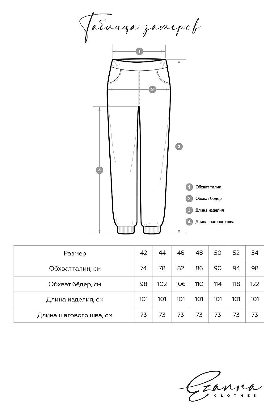 Костюм (Брюки+Худи) для женщин EZANNA 707985 купить оптом от производителя. Совместная покупка женской одежды в OptMoyo
