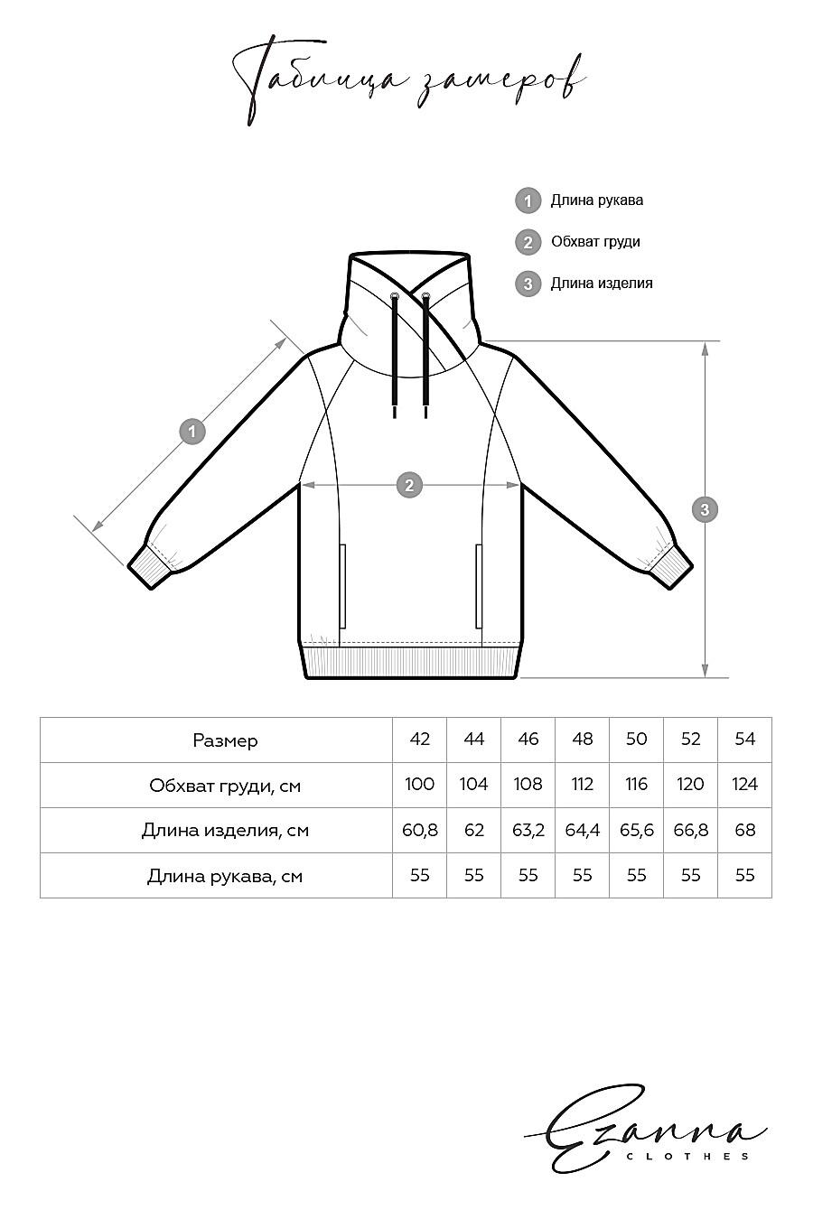 Худи для женщин EZANNA 708225 купить оптом от производителя. Совместная покупка женской одежды в OptMoyo