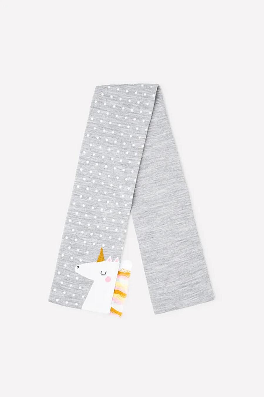 Шарф CROCKID (708247), купить в Moyo.moda