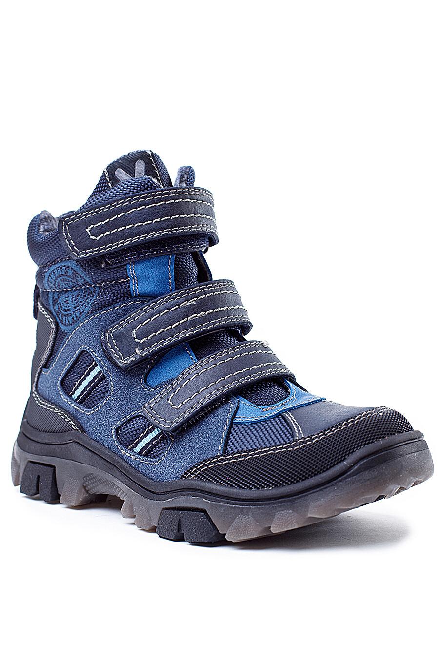 Ботинки PLAYTODAY (105555), купить в Optmoyo.ru