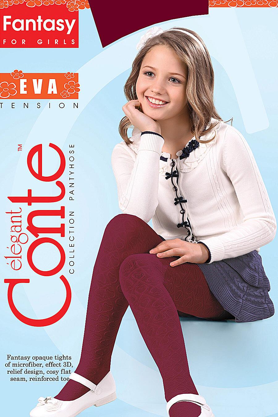Колготки CONTE ELEGANT (109911), купить в Moyo.moda