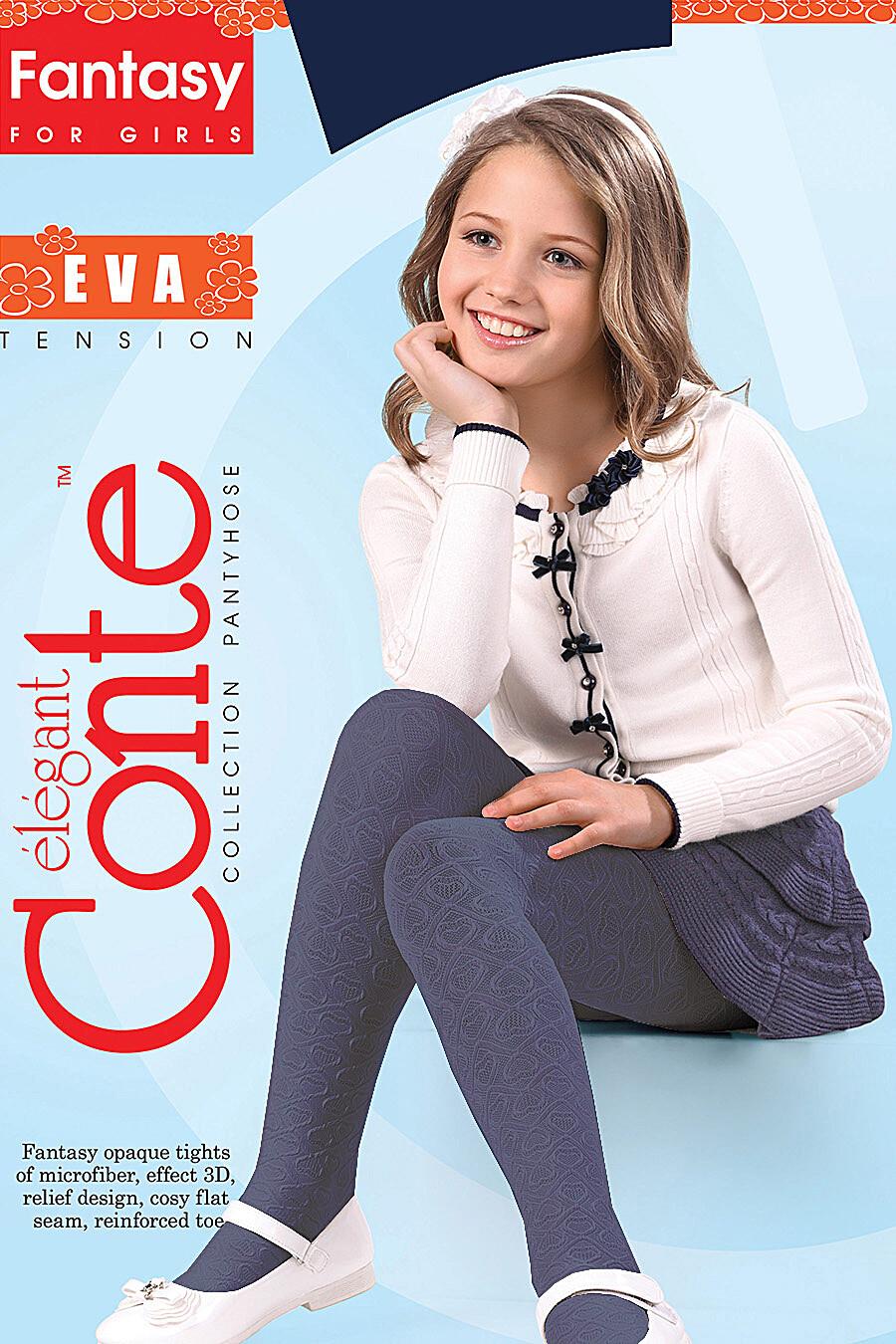 Колготки CONTE ELEGANT (109914), купить в Moyo.moda