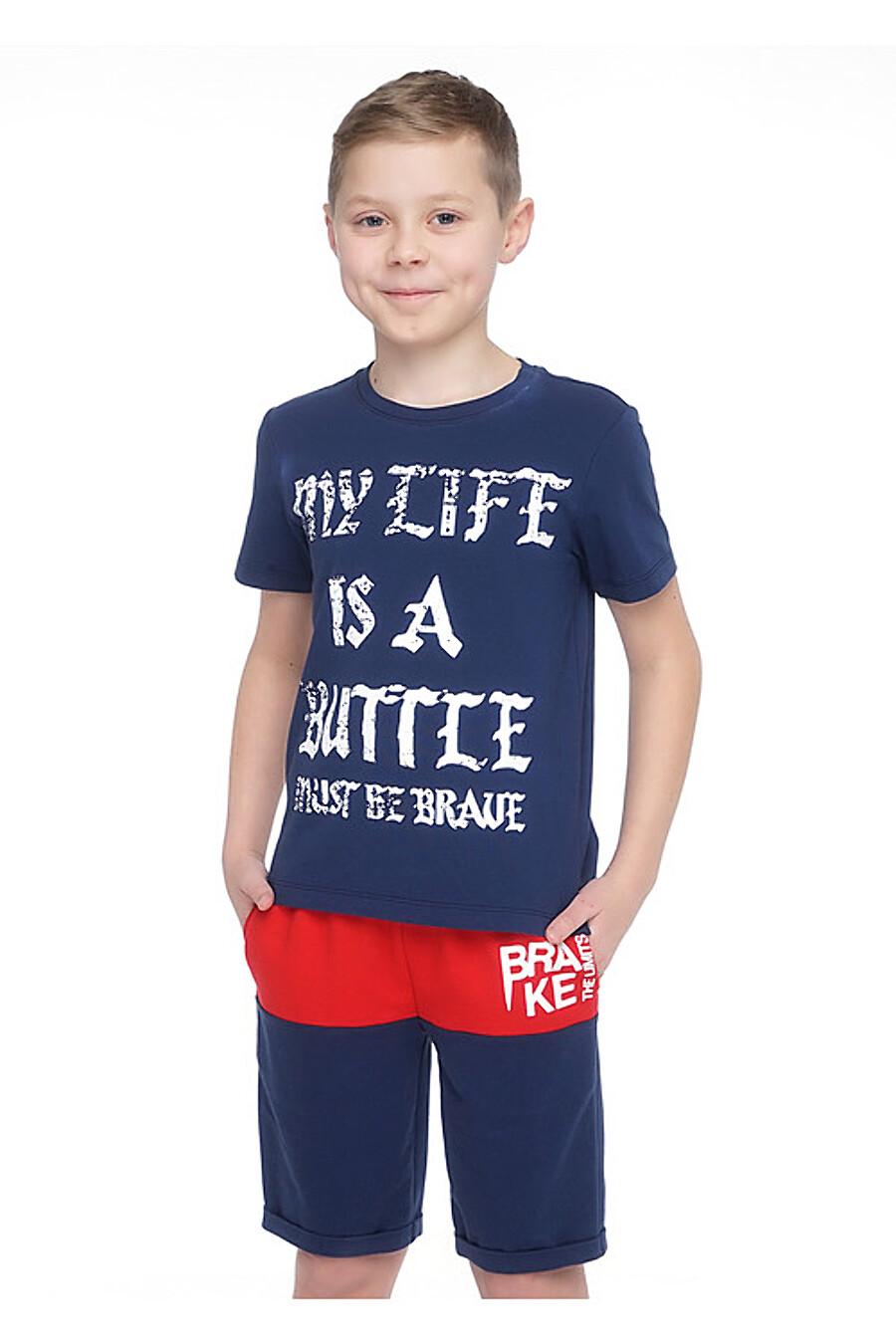 Футболка для мальчиков CLEVER 155091 купить оптом от производителя. Совместная покупка детской одежды в OptMoyo