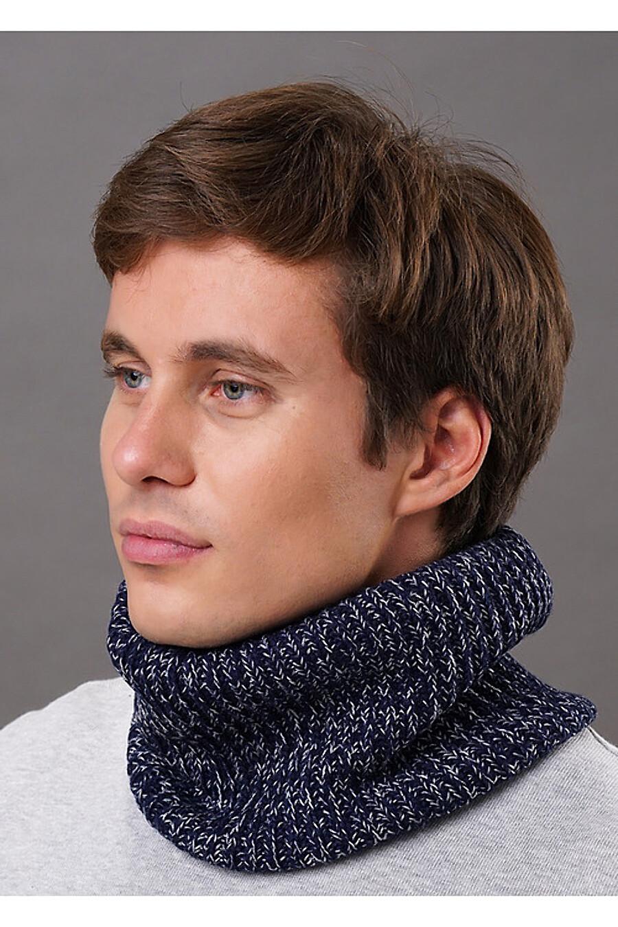 Снуд для мужчин CLEVER 155418 купить оптом от производителя. Совместная покупка мужской одежды в OptMoyo