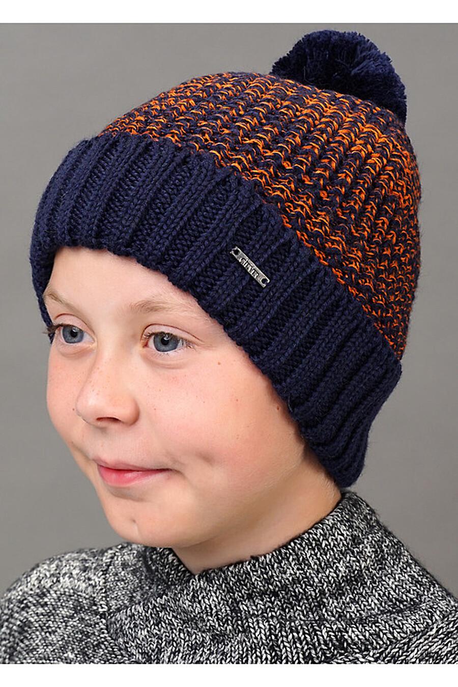 Шапка для мальчиков CLEVER 155481 купить оптом от производителя. Совместная покупка детской одежды в OptMoyo