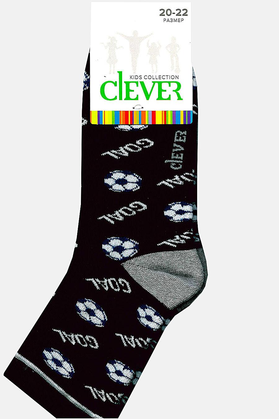 Носки для мальчиков CLEVER 157008 купить оптом от производителя. Совместная покупка детской одежды в OptMoyo