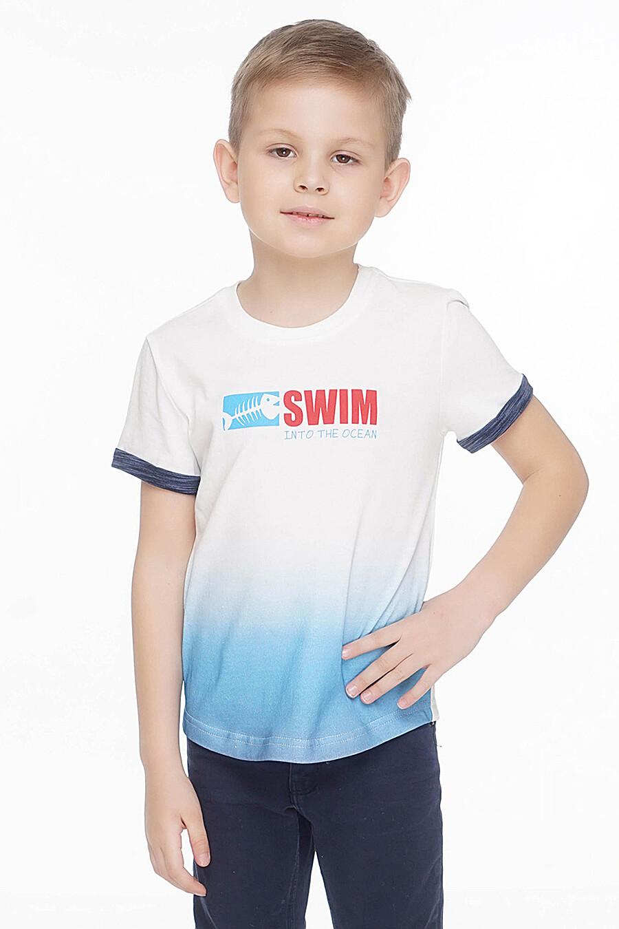 Футболка для мальчиков CLEVER 158367 купить оптом от производителя. Совместная покупка детской одежды в OptMoyo